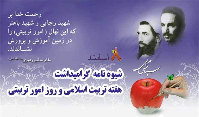شیوه نامه اجرایی گرامیداشت هفته تربیت اسلامی  و روز امورتربیتی