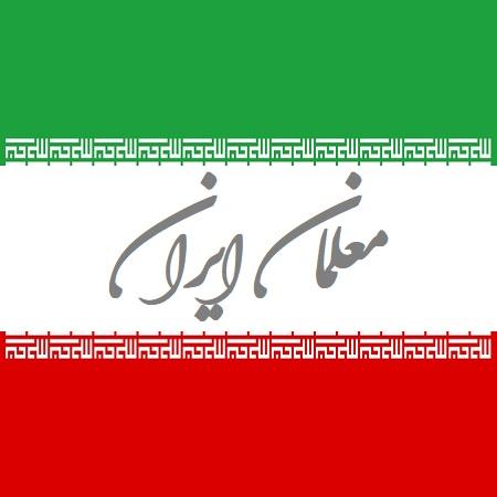زمان آغاز به کار رسمی پایگاه خبری تحلیلی معلمان ایران